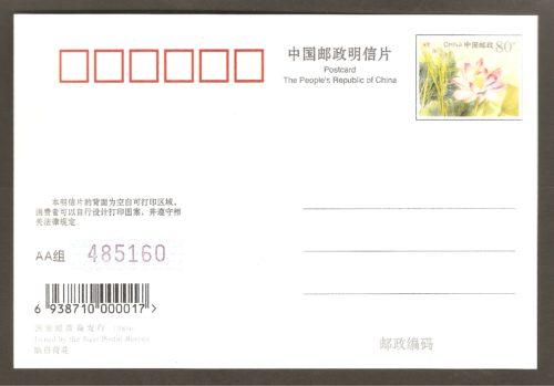 Le pain de sucre au pied de la chute Montmorency, sur une carte postale préaffranchie produite par... la poste chinoise ! On peut en conclure que le site est fameux même à l'autre bout du monde.